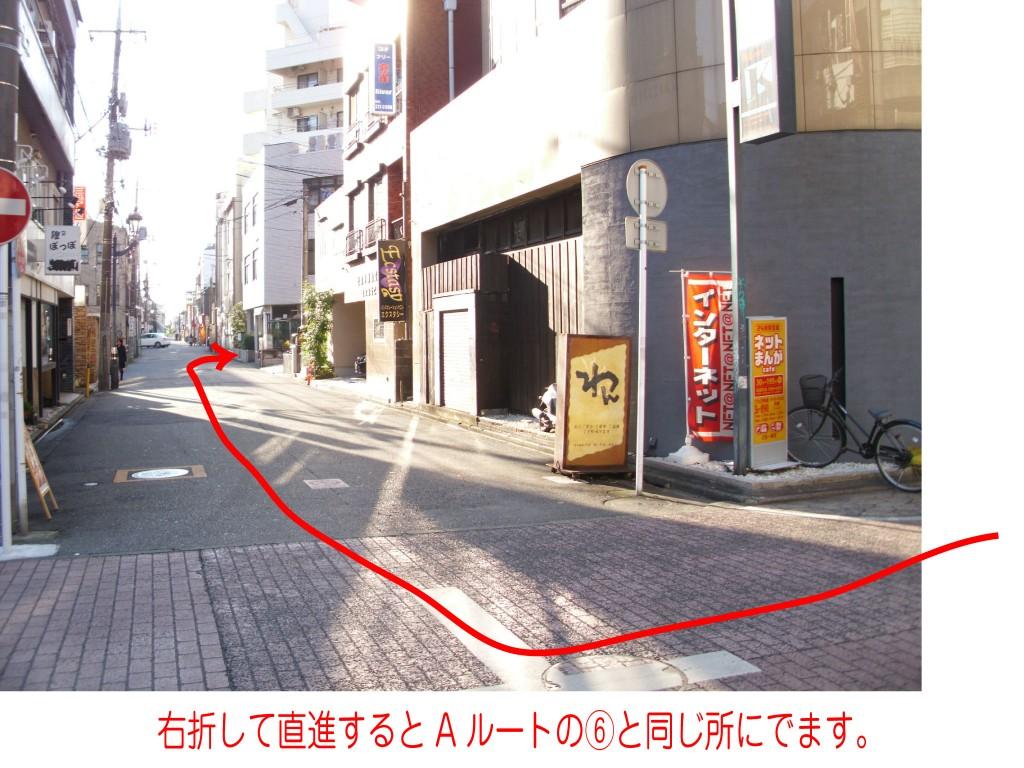 道順ルート2-③