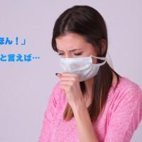 mini流産と喘息、花粉症